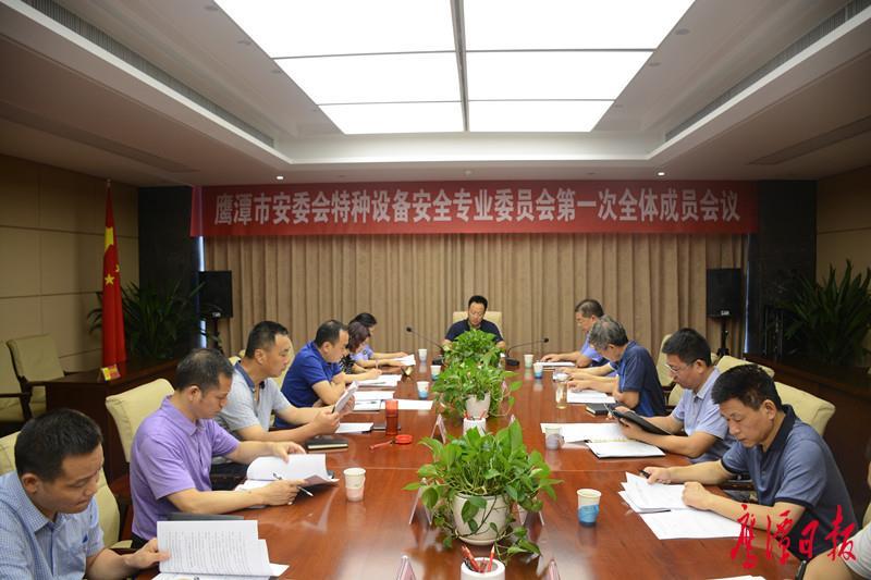 鹰潭市安委会特种设备安全专业委员会第一次全体成员会议召开 赵子忠出席并讲话
