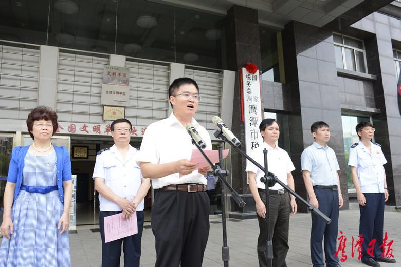 通知!国家税务总局鹰潭市税务局挂牌成立