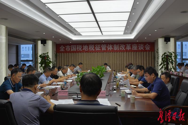 全市国税地税征管体制改革座谈会召开 张福庆出席会议并讲话