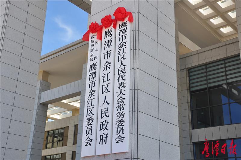 余江撤县设区 (3).jpg
