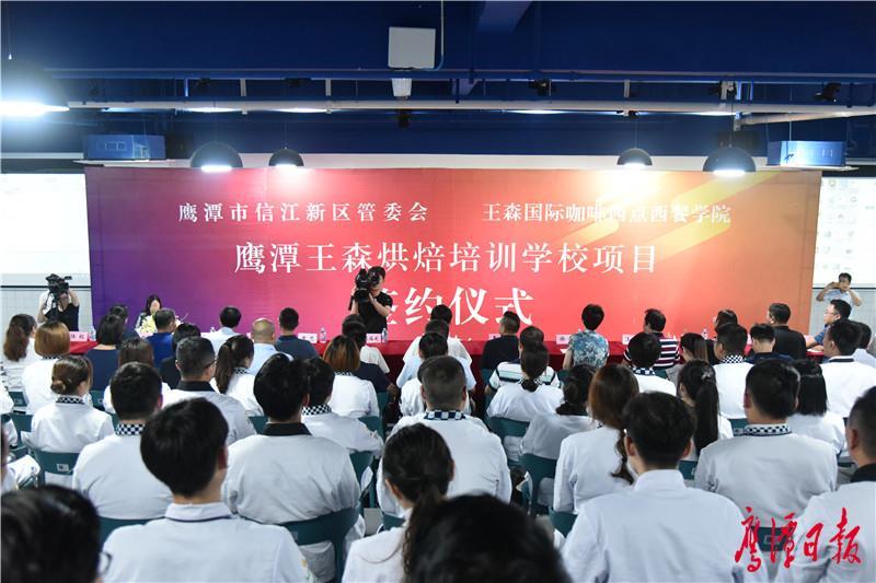 信江新区烘焙培训学校项目成功签约
