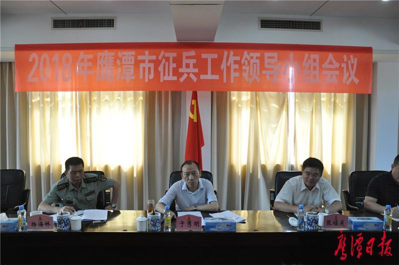 2018年鹰潭市征兵工作领导小组会议召开  于秀明出席并讲话