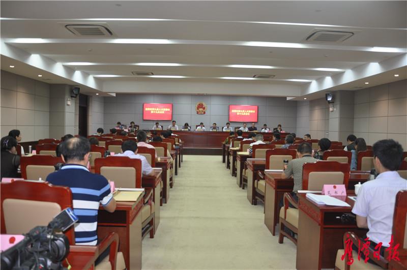 市九届人大常委会第十九次会议召开 郭清出席