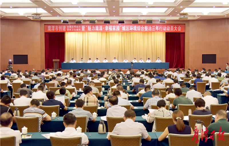 徐蓉摄-8月14日,双创暨城区环境综合整治三年行动动员大会在华侨饭店会议中心举行.jpg