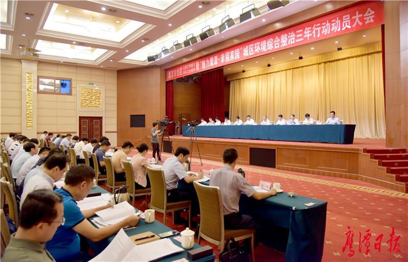 徐蓉摄-8月14日,双创暨城区环境综合整治三年行动动员大会在华侨饭店会议中心举行-2.jpg