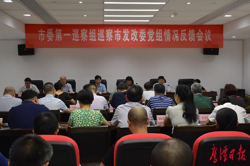 鹰潭市委第一巡察组向市发改委党组反馈巡察情况