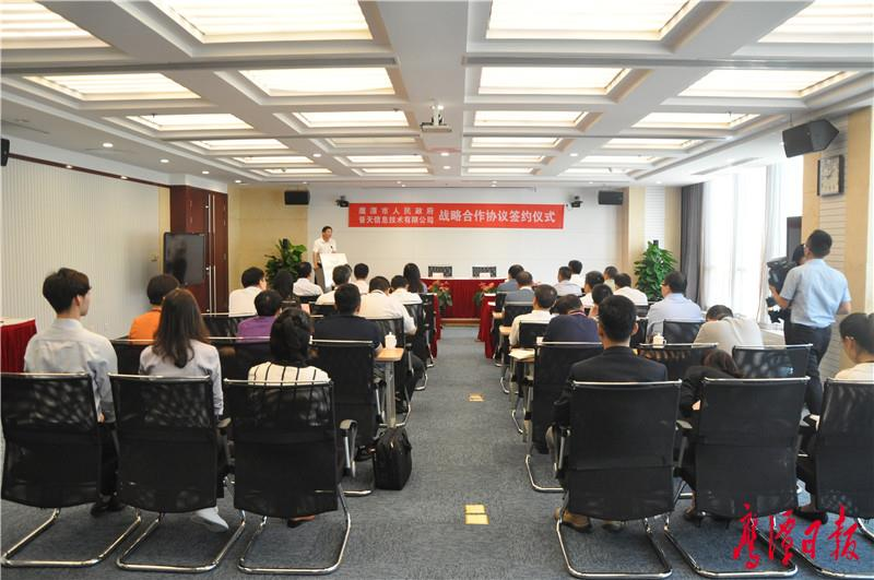 市政府与普天信息技术有限公司签署战略合作协议  于秀明陶雄强分别致辞
