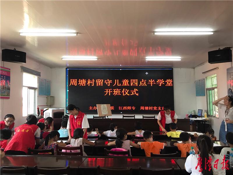 """赞!信江新区留守儿童""""4点半学堂""""正式开班"""