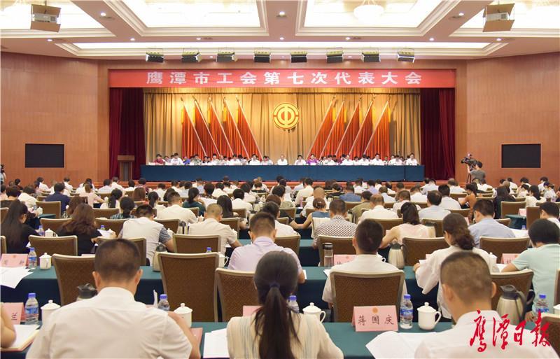 徐蓉摄-9月19日,鹰潭市工会第七次代表大会在华侨饭店会议中心举行-1.jpg