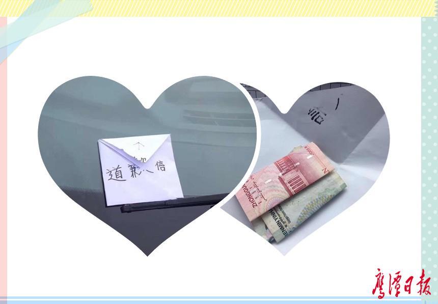 道歉信夹在桂女士车辆的雨刮器下.jpg