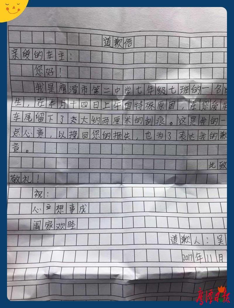 吴羲写的道歉信.jpg