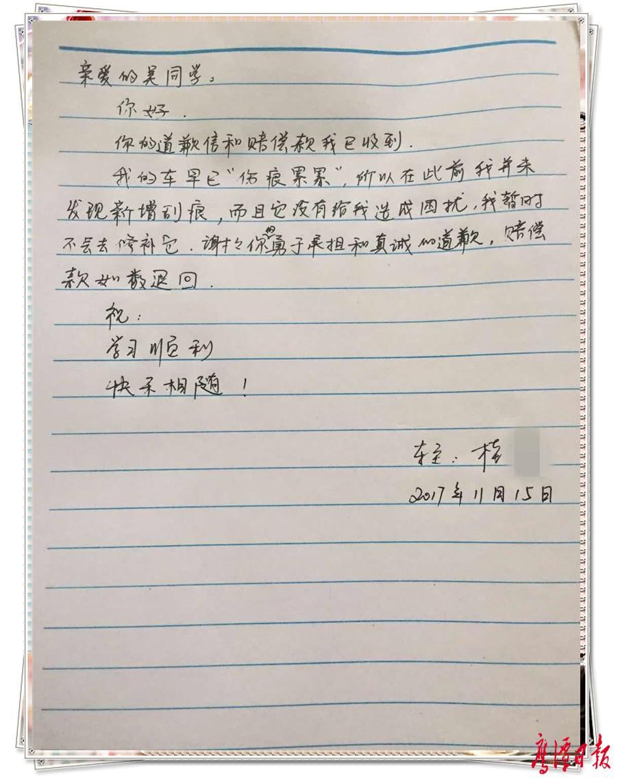 桂女士给吴羲的回信.jpg