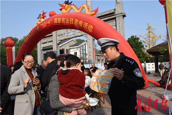 """鹰潭开展""""12·4""""国家宪法日宣传活动"""