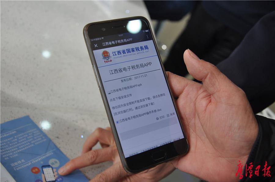 """""""江西省电子税务局""""上线了 国税地税日常业务全覆盖 (2).jpg"""