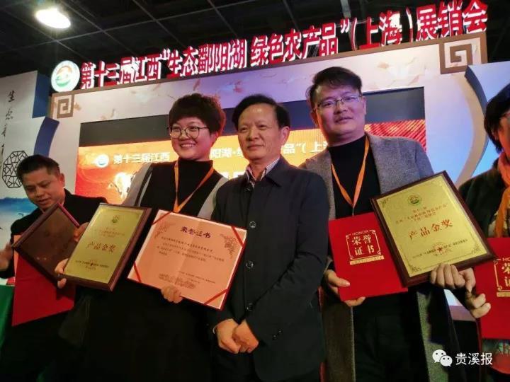 """贵溪市""""阳际峰""""石蛙和""""丁上村""""百香果喜获在上海产品展销会上喜获金奖"""