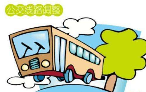 鹰潭一公交线路拟调整,看看是不是经过你家的