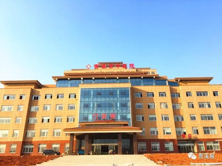 12月16日,贵溪市中医院将搬迁新址!详情看这里……