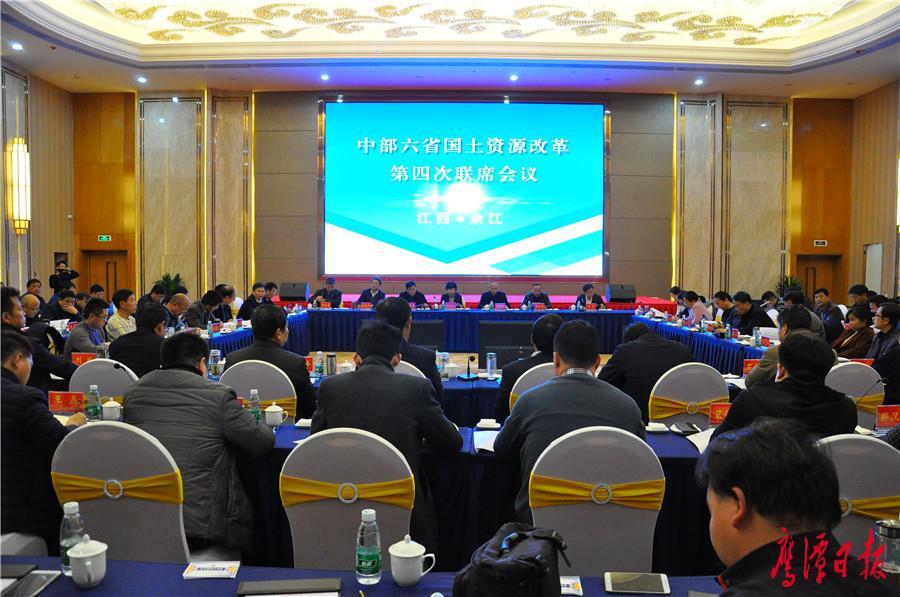 中部六省国土资源改革第四次联席会议在余江召开