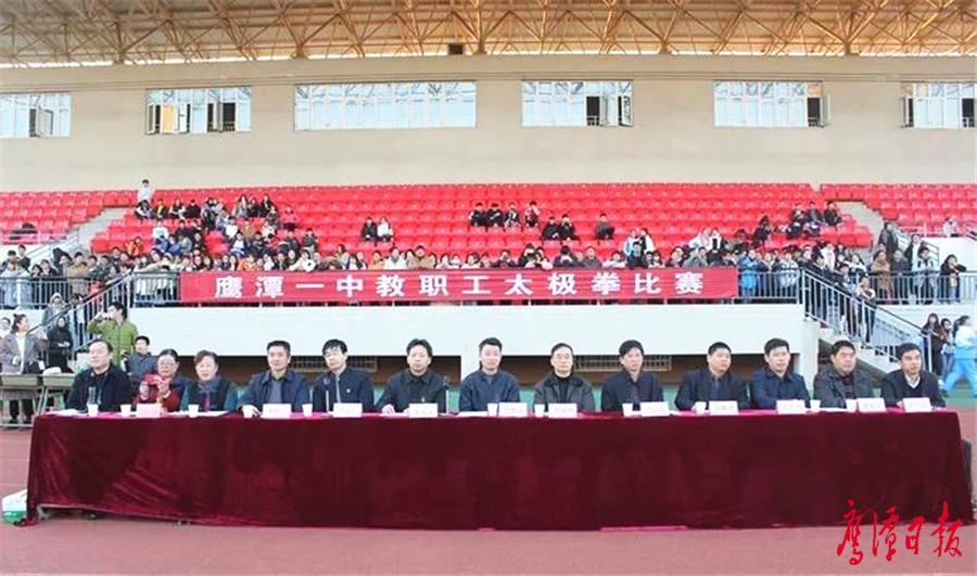 鹰潭一中举行教职工太极拳比赛