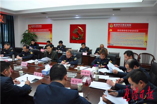 交通运输局局长工作会议1.JPG