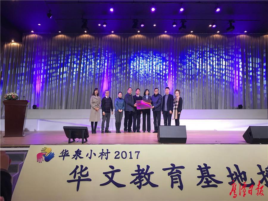 华泉小村华文教育基地授牌仪式举行