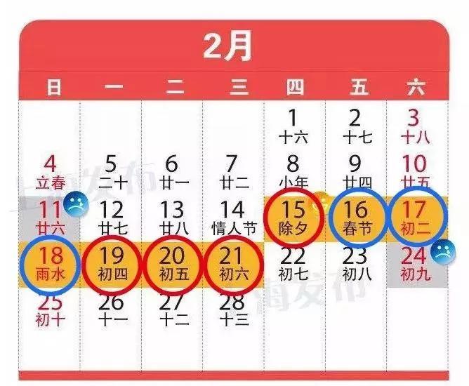春节假.jpg