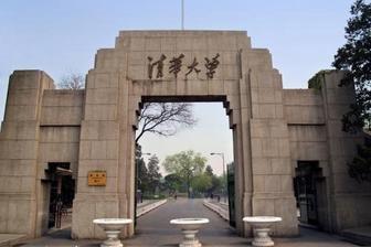 """中国四所顶尖高校公布""""双一流""""建设方案.jpg"""