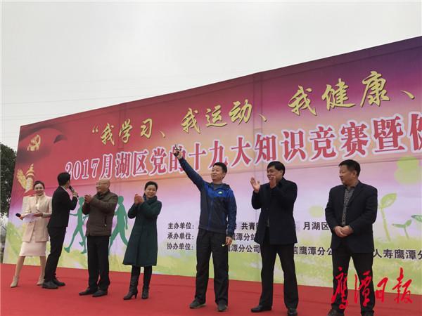 2017月湖区党的十九大知识竞赛暨健走运动挑战赛举行  贺喜灿出席