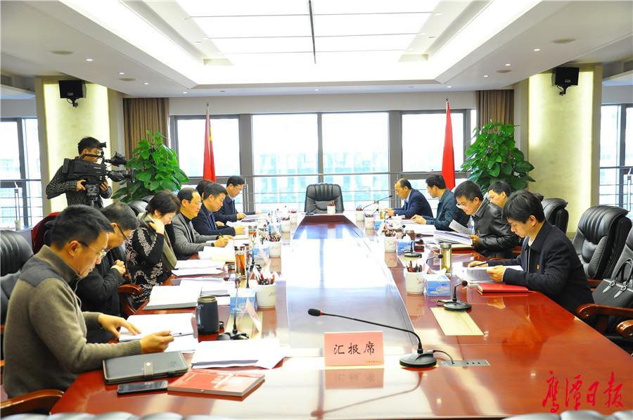 鹰潭市委召开常委会议,传达学习省委十四届五次全体会议精神