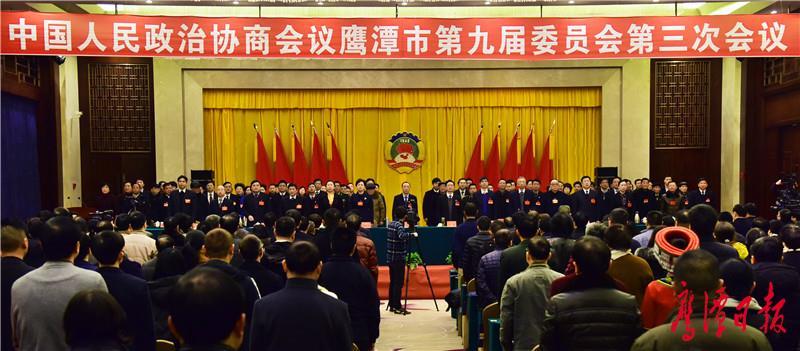 鹰潭市政协九届三次会议隆重开幕