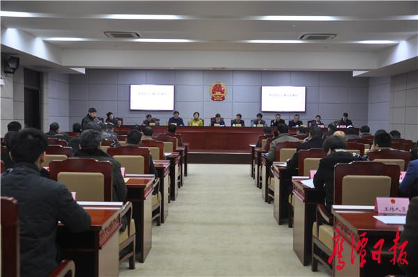 鹰潭市第九届人大常委会第十三次会议举行  郭清出席并讲话