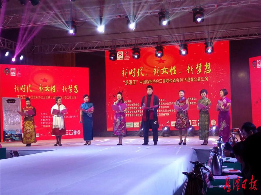 中国旗袍协会江西联合省会2018公益汇演在鹰举行