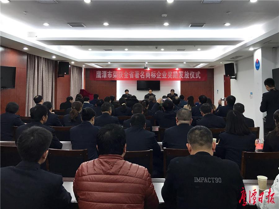 鹰潭荣获全省著名商标企业奖励发放仪式举行