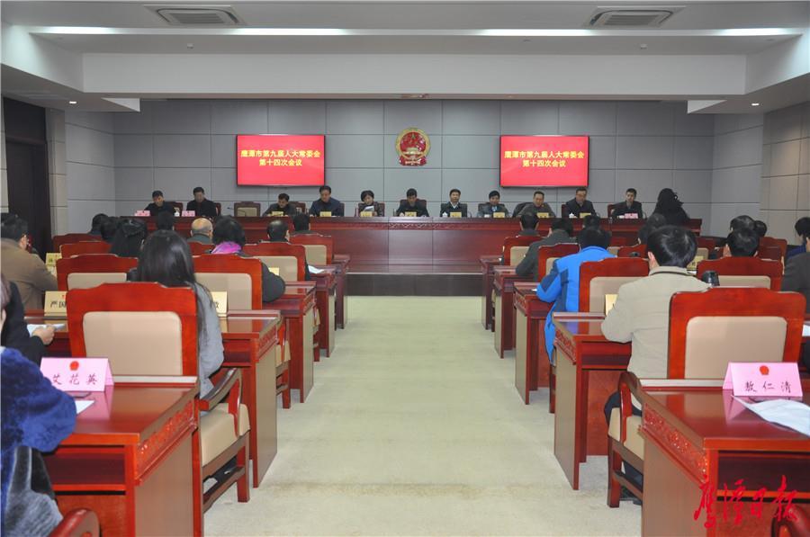 鹰潭市九届人大常委会第十四次会议举行