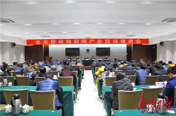 鹰潭市移动物联网产业发展现场推进会召开 于秀明出席并讲话