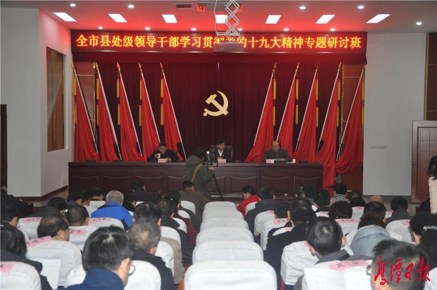 鹰潭县处级领导干部学习贯彻党的十九大精神专题研讨班开班