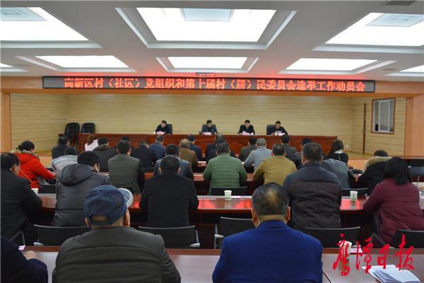 """高新区召开村(社区)""""两委""""换届选举工作动员会"""