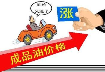 """新一轮成品油调价窗口开启  或迎年内首次""""二连涨""""  鹰潭的车主们,快去排队加油喽!"""