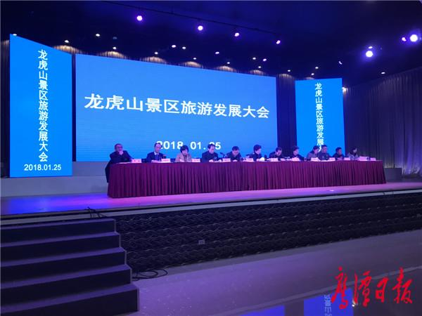 龙虎山景区召开旅游发展大会