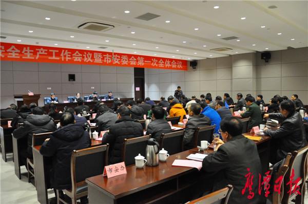 全市安全生产工作会议暨市安委会第一次全体会议召开 于秀明出席并讲话