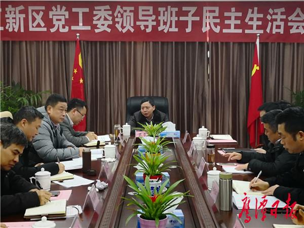 信江新区党工委领导班子民主生活会召开 蔡厚勇到会指导