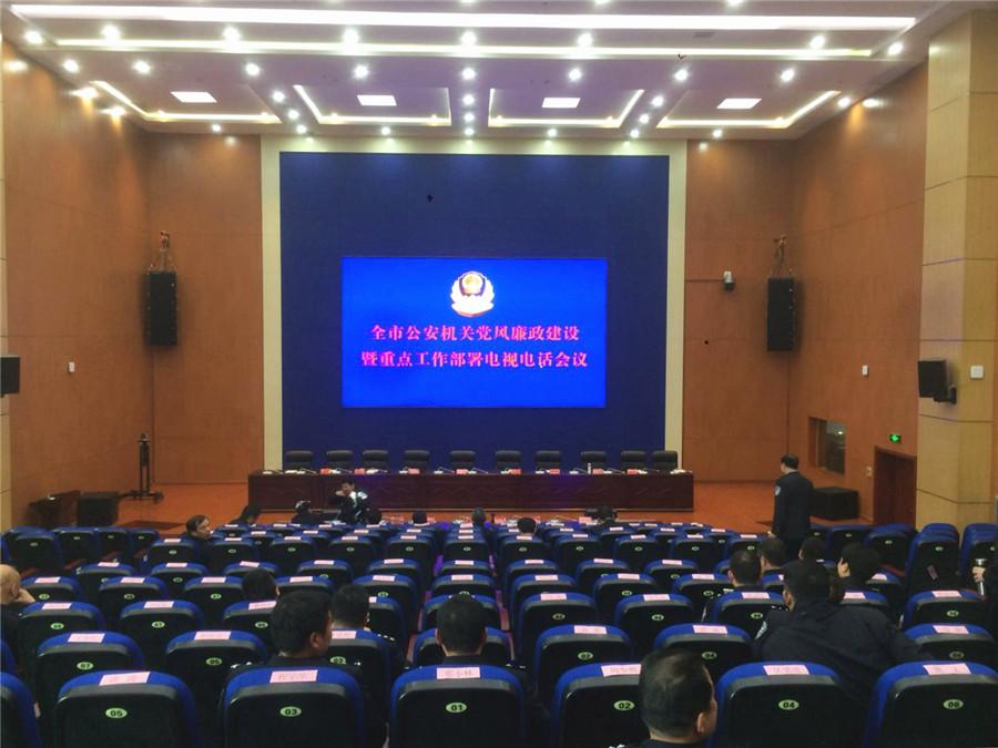 鹰潭公安机关党风廉政建设暨重点工作部署电视电话会议召开