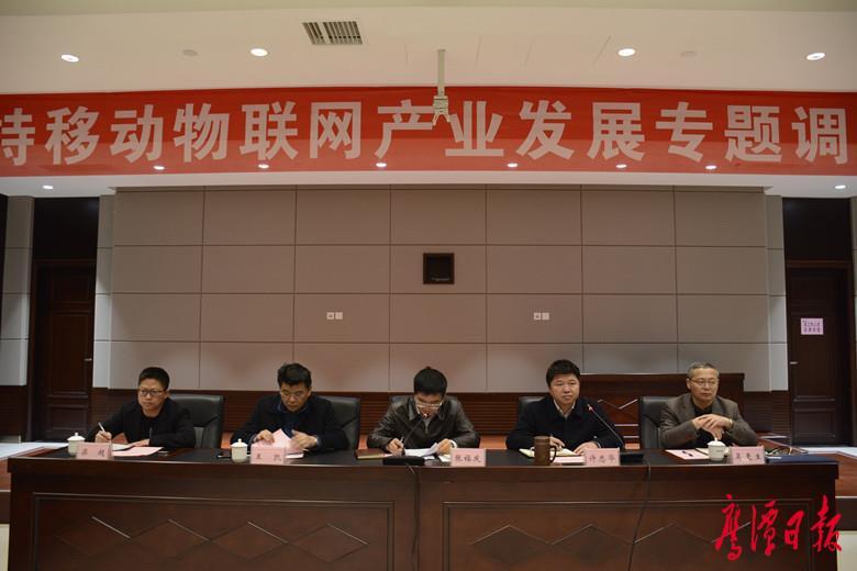 金融支持移动物联网产业发展专题调研座谈会召开