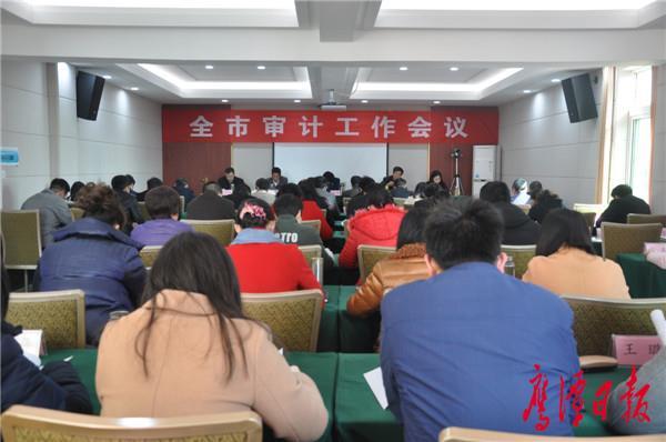 鹰潭市审计工作会议召开 于秀明提出要求