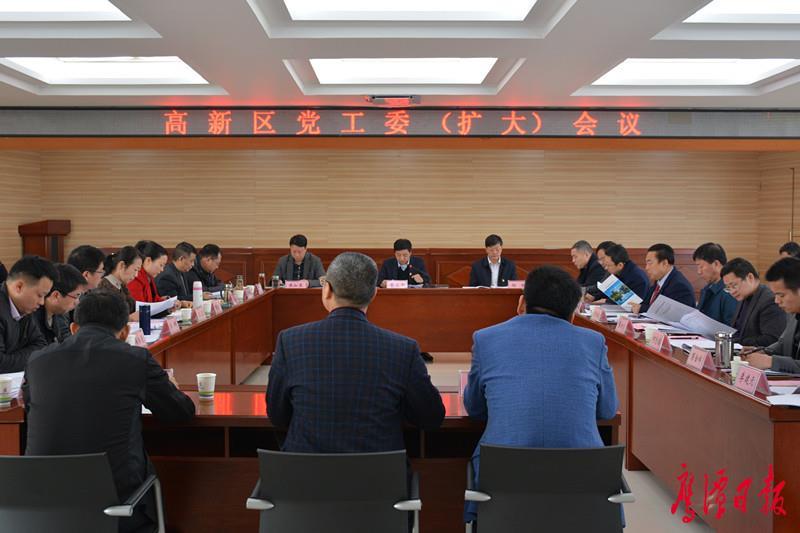 兴旺娱乐app高新区党工委(扩大)会议召开