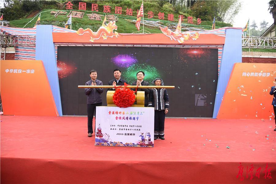 樟坪畲族风情旅游节开幕