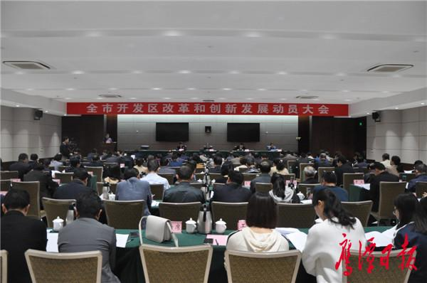 鹰潭市开发区改革和创新发展动员大会召开 于秀明出席并讲话