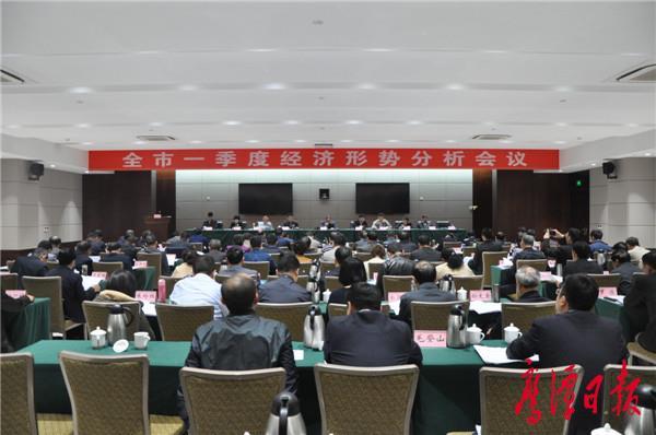 鹰潭市一季度经济形势分析会议召开 于秀明主持并讲话