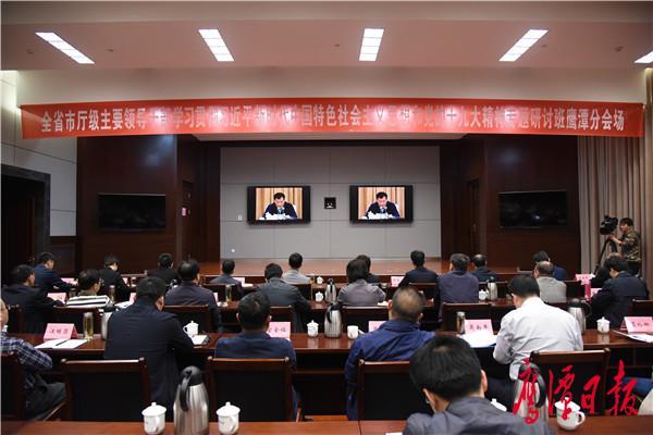 全省市厅级主要领导干部学习贯彻习近平新时代中国特色社会主义思想和党的十九大精神专题研讨班在南昌开班 郭安于秀明在南
